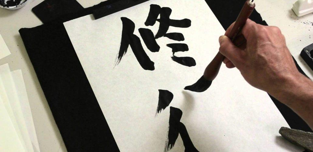 Caligrafía Japonesa Shodo, un arte ancestral.